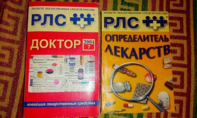 РЛС Регистр лекарственных средств России. Доктор 2004/7