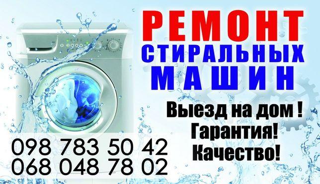 Ремонт стиральных машин ИЗМАИЛ Измаильский район