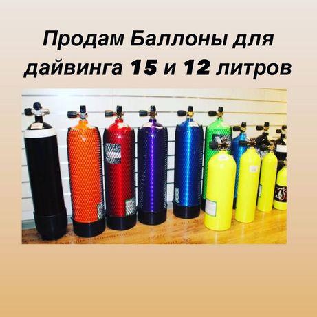 Баллоны для дайвинг 15 и 12 литров