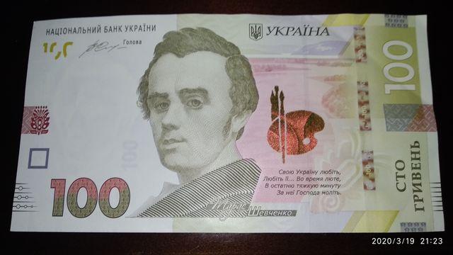 Купюра100 грн.,с редким палиндромным номером.