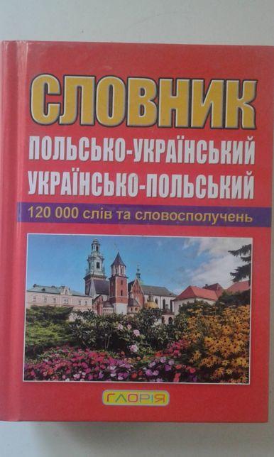 Українсько-польський словник