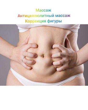 Массаж спины, антицеллюлитный, общий, лица