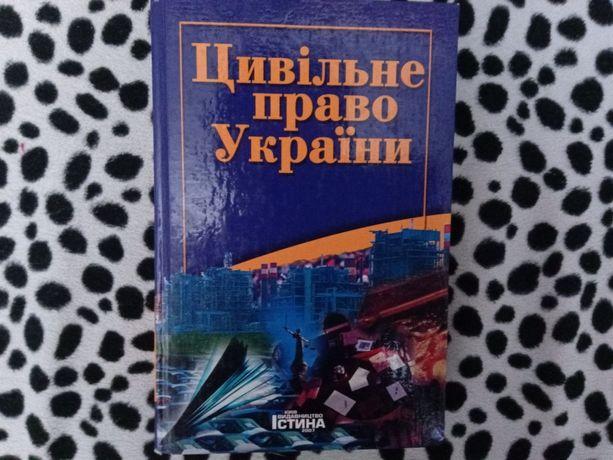 Цивільне право України підручник Є.О.Харитонов