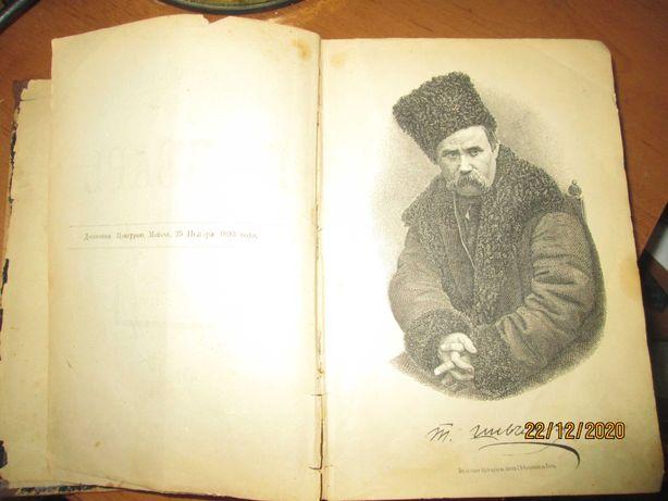 "Т.Г.Шевченко ""Кобзарь"""