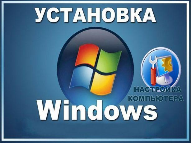 Установка та Налаштування Windows 7,8,10