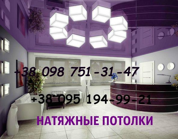 Монтаж натяжных потолков в Каменском/Днепродзержинске 160 грн. м2.
