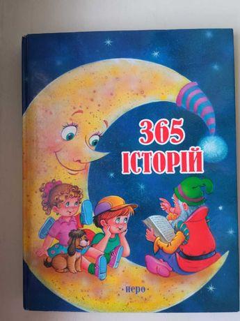 365 історій 250 руб