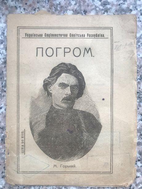 М.Горький. Погром. 1919 г.