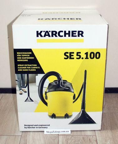 Моющий пылесос Karcher SE 5.100 (1.081-200.0) Новый! Гарантия!