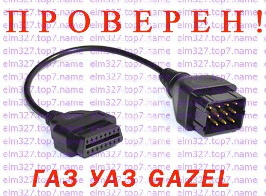 Переходник ГАЗ Волга GAZ Газель УАЗ Рено Renault 12 pin - обд2 16 OBD2 Киев - изображение 1