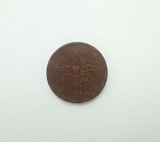 15 копеек 1967 года. Юбилейная монета. 50 лет советской власти