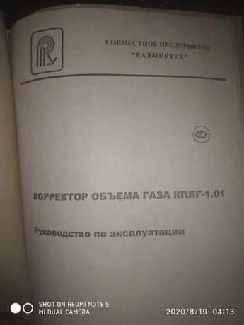 Корректор объема газа КПЛГ-1.01