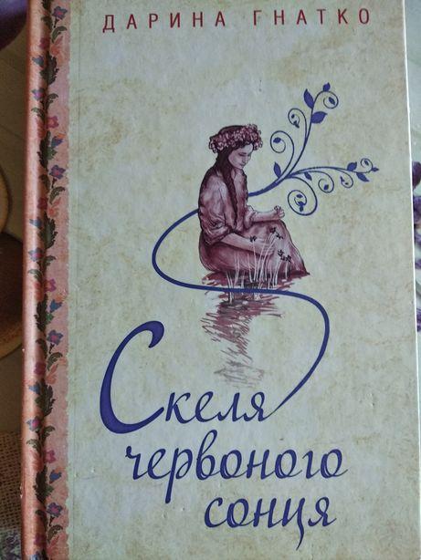 Продам книги Дарина Гнатко