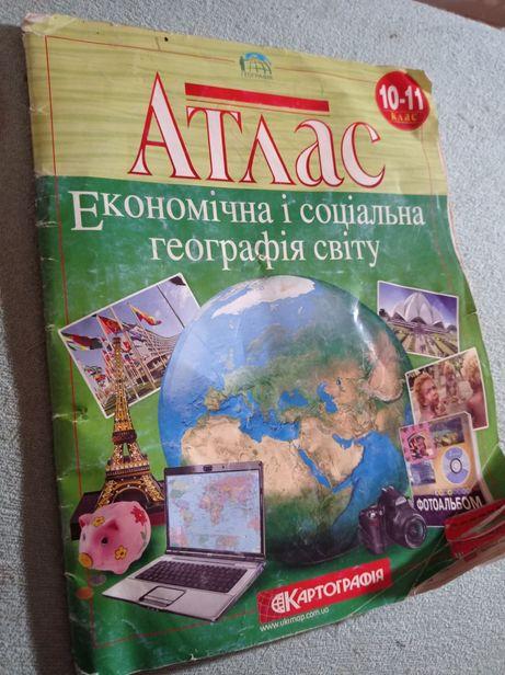 Продам Атлас Економічна і соціальна географія світу 10-11 клас