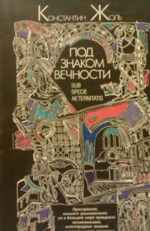 Книга_Под знаком вечности
