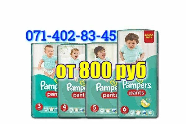 Акция! Трусики-подгузники Pampers (Памперс pants) 3,4,4+,5,6,7