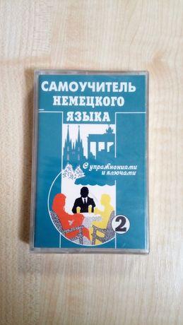 Аудиокассета Самоучитель немецкого языка Москальская, часть 2