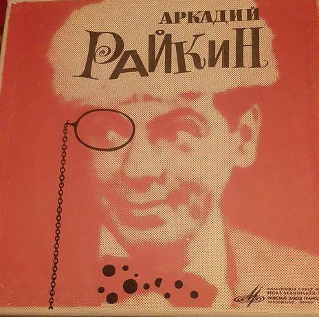 """Пластинки """"  Аркадий Райкин"""""""