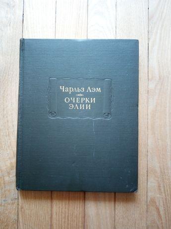 """Чарльз Лем """"Очерки Єлии"""" 1979 г."""
