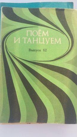 """Ноты """"Поём и танцуем"""", выпуск 62, с расписанными партитурами, отл.сост"""