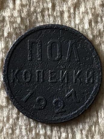 СРСР 1/2 копійки 1927