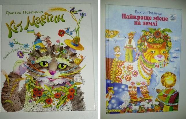 Дитячі книги Паличко збірка віршів Кіт Мартин Найкраще місце на землі
