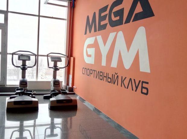 Абонемент в спорт зал MegaGum