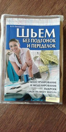 Выкройки, книга по конструированию и моделированию
