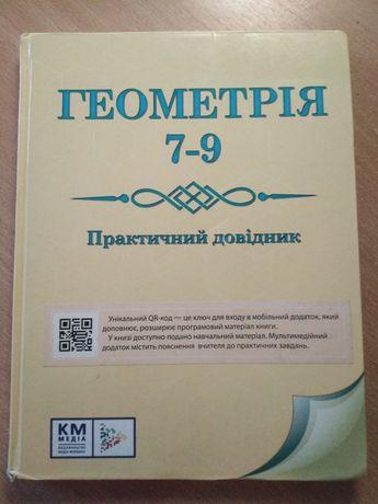 Геометрія 7-9. Практичний довідник. Геометрия. Практический справочник