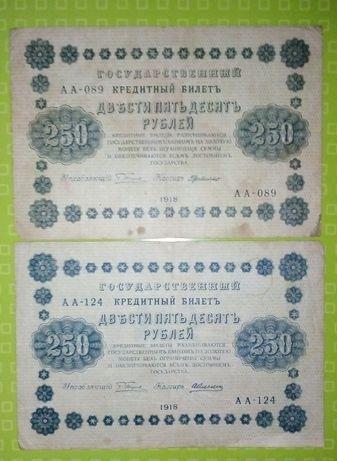250 руб. 1918 года.