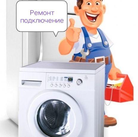 Ремонт стиральных машинок водонагревателей бойлеров Быстро Качественно