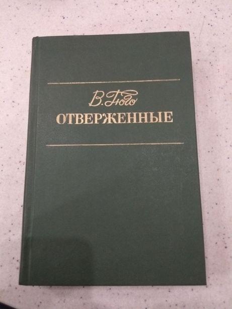 В. Гюго Отверженные роман том 1