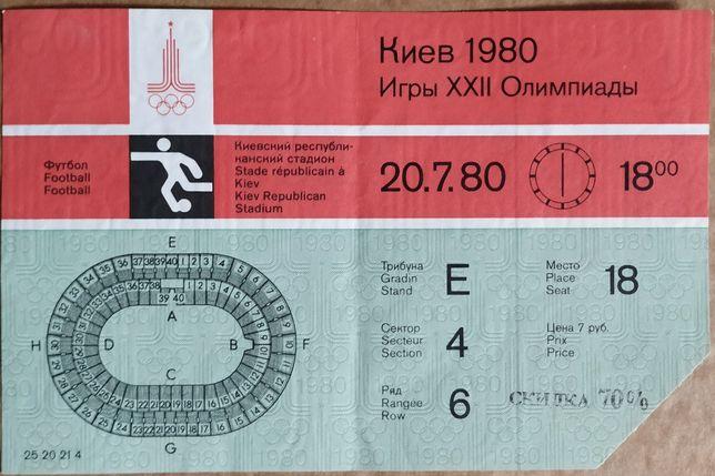 Олимпиада ХХІІ Билет матча ГДР - ИСПАНИЯ 20.7.80 НСК Киев+значок
