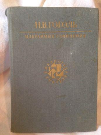 """Н.В.Гоголь ,,Избранные сочинения """"Библиотека учителя 1987 года"""
