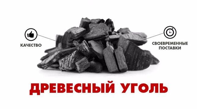 Древесный уголь с бесплатной доставкой