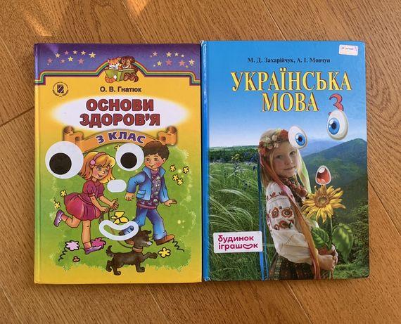 Підручники 3 клас  Основи здоров'я Українська мова