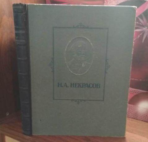 Н.А. Некрасов, избранные сочинения, 1947г.