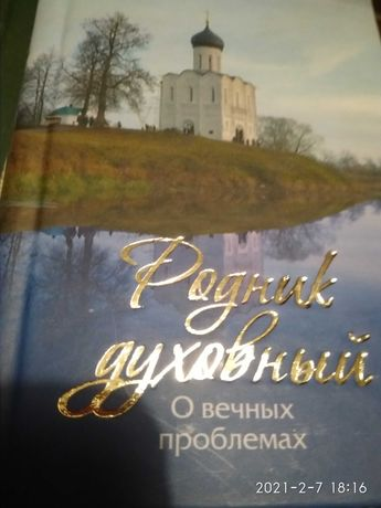 Продам книгу Родник духовный
