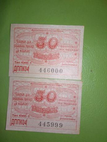 Раритет, трамвайные билеты