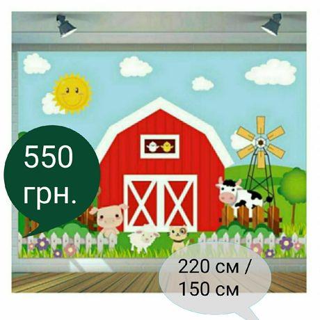 Фотозона банер плакат ферма candy bar