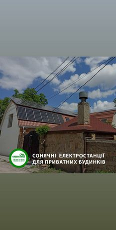 Солнечные станции Солнечные панели Солнечные батареи Зеленый тариф