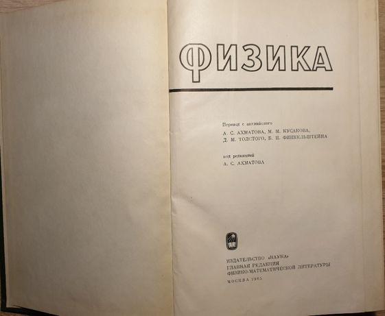 Fizyka - książki rosyjskie