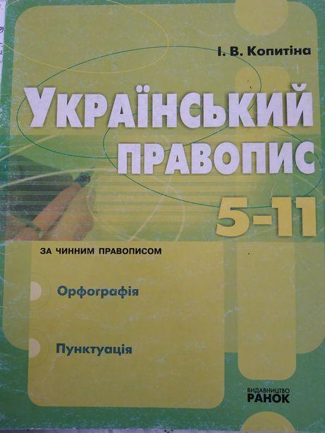 Український правопис 5-11 клас українська мова правила