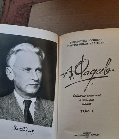 Александр Фадеев сочинения 4 тома