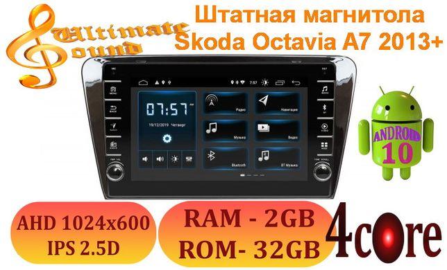 Штатная магнитола Skoda Octavia A7 2013 + Android 10