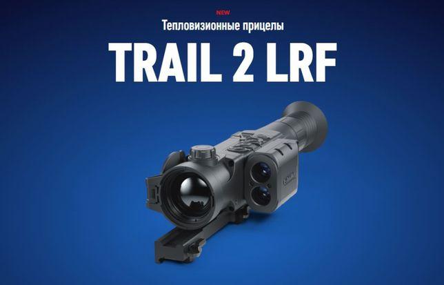 Тепловизионный прицел Pulsar Trail 2XQ 50 LRF - новинка 2020 года!