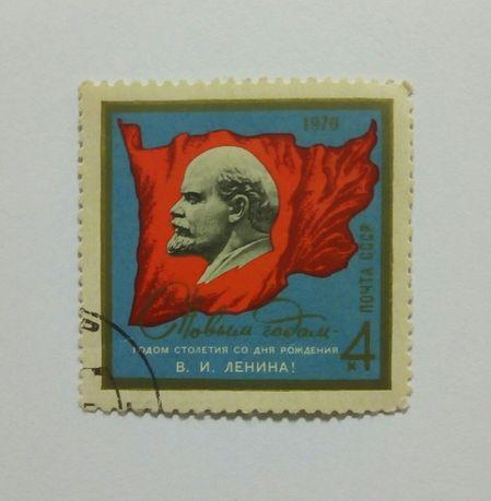 марка почта СССР 1970 г.