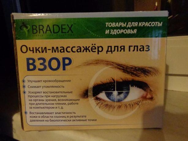 Очки-массажер для глаз Bradex ВЗОР