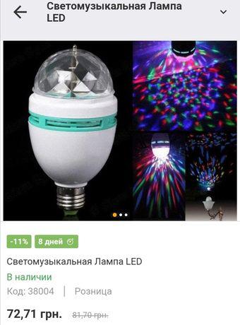 Диско - лампа