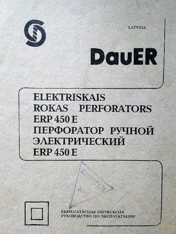 Перфоратор DauER ERP 450 E